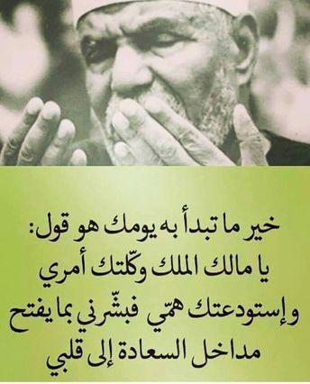 اللهم امين يارب العالمين Quran Quotes Inspirational Islamic Inspirational Quotes Islam Facts