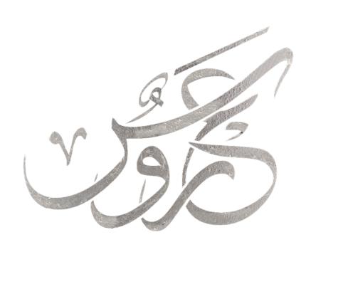 أظهري أنوثتك و جمالك من خلال تاتو كلمة عروس المصنوع من الفضة إحصلي عليه الآن Arabic Calligraphy Calligraphy Art