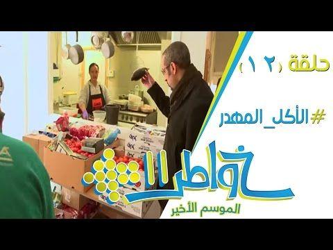 خواطر11 الحلقة 12 الأكل المهدر Ramadan Infographic Graphic Design