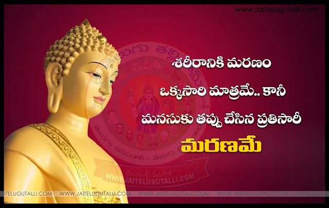 Gautama Buddha Telugu Quotes Images Inspiration Life Quotes Whatsapp