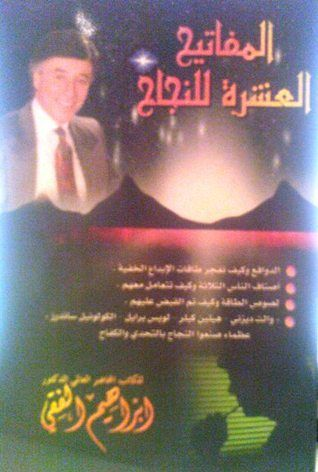The 10 Keys To Success Arabic Book Arabic Books Books Audio Books
