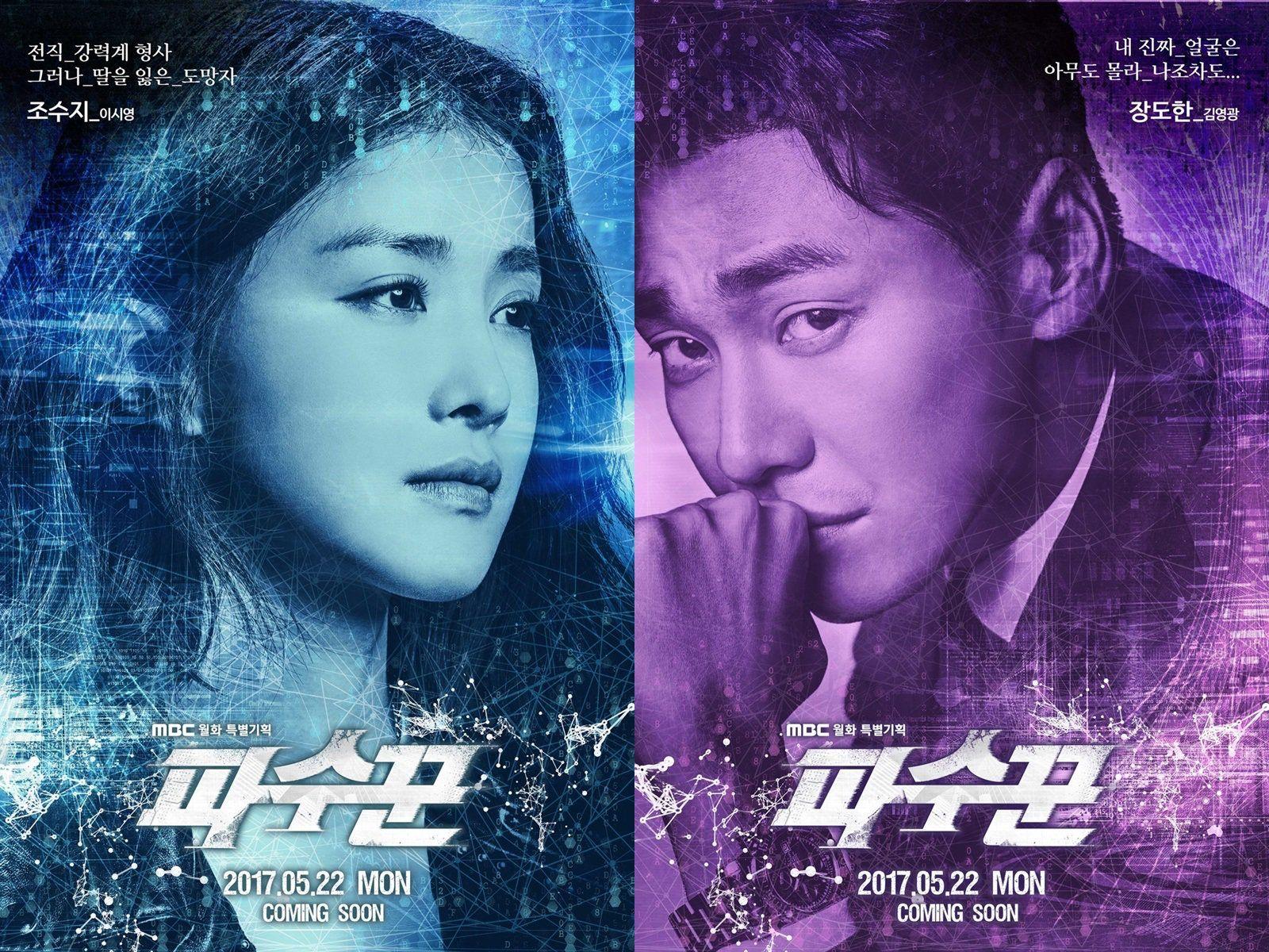 Image result for lookout korean drama 2017 wallpaper | K