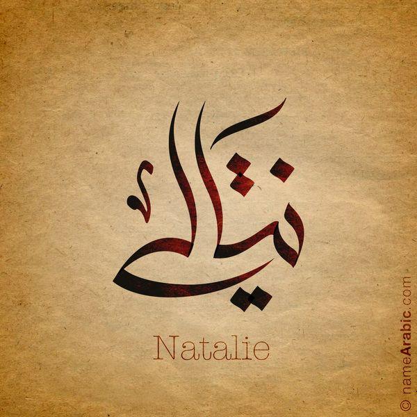 Nataly Name With Arabic Calligraphy تصميم بالخط العربي لإسم Nataly ناتالي معنى الاسم اسم ناتالي أو نتالي ه Calligraphy Name Arabic Calligraphy Calligraphy