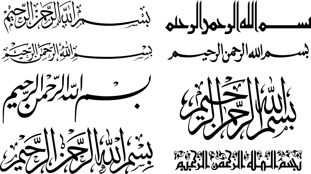 Arabic Islamic Calligraphy Of Bismillah Free Vector cdr