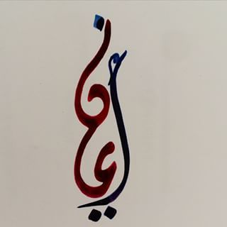 Pin By Ahmed On Names Calligraphy Islamic Calligraphy Arabic Calligraphy Design Calligraphy Art