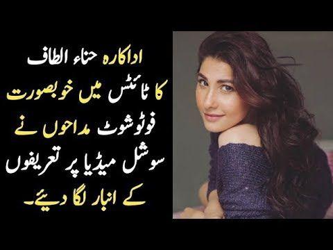 Hina Altaf Khan Hum TV Drama Schedule Best Paki… | Hina Altaf Khan