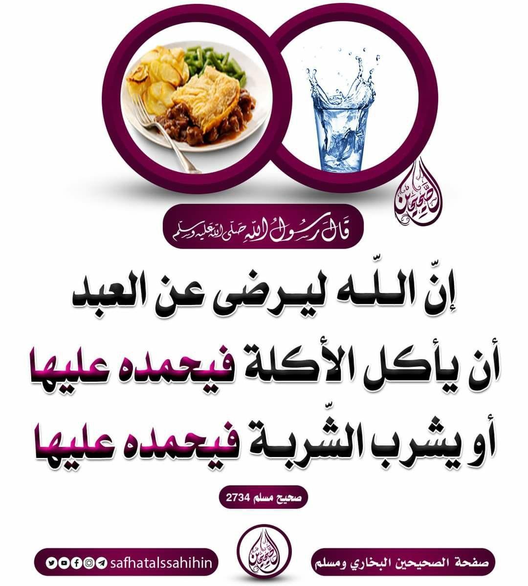Pin By Maged Egy On الأحاديث النبوية الشريفة In 2021 Islam Facts Islamic Quotes Hadith