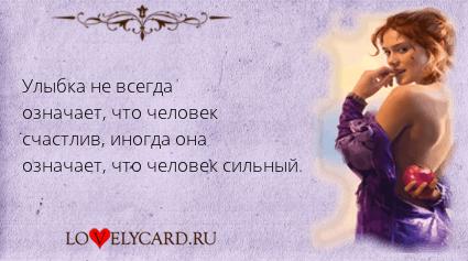 Улыбка не всегда означает, что человек счастлив, иногда она означает, что человек сильный. http://lovelycard.ru/365