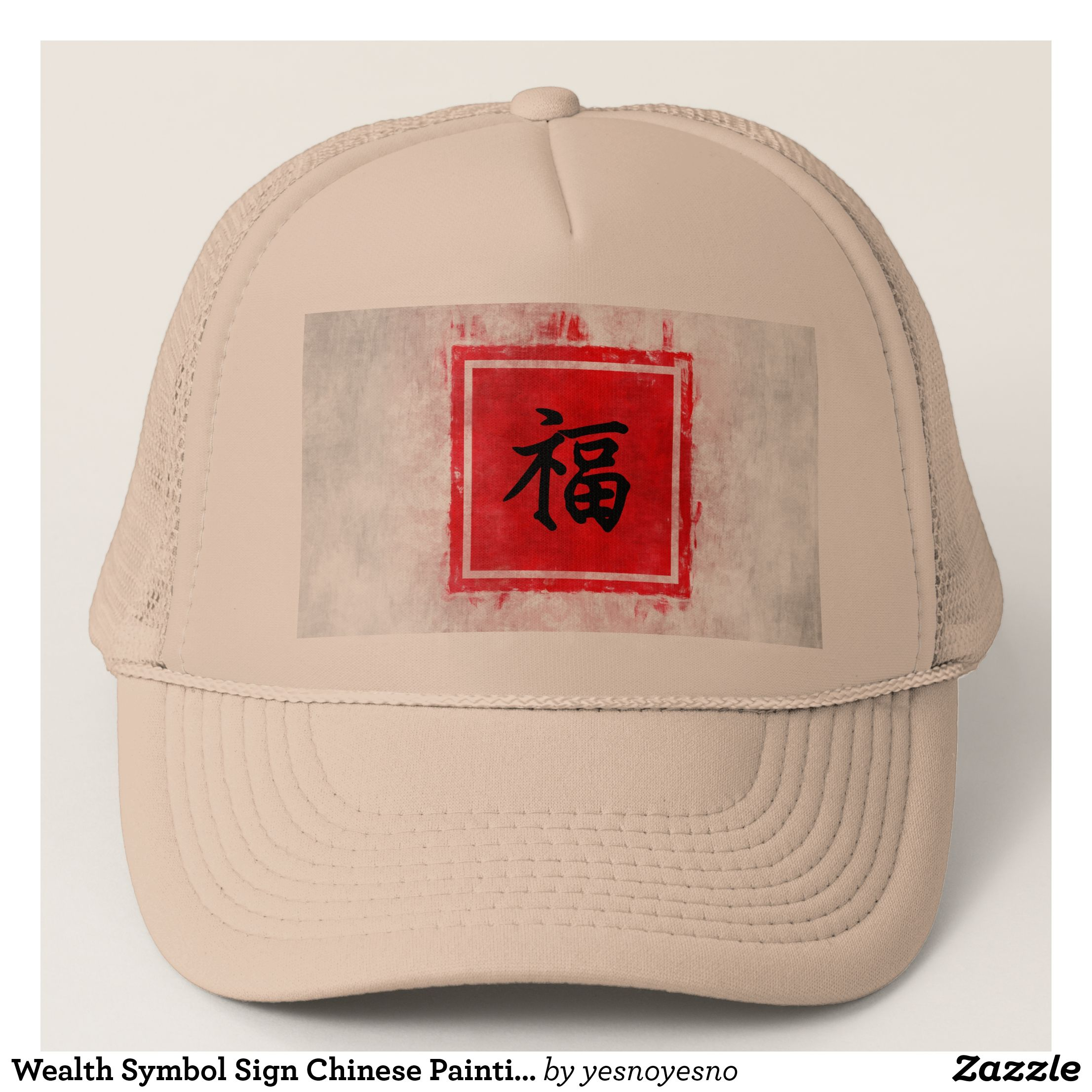Wealth symbol sign chinese painting in red black trucker hat wealth symbol sign chinese painting in red black trucker hat buycottarizona Images