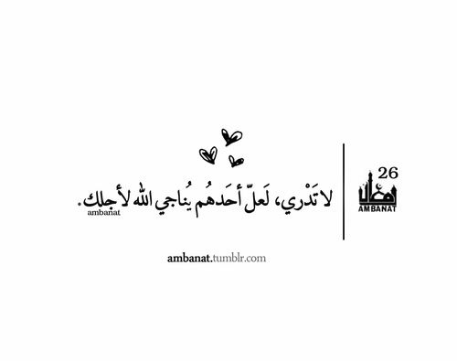 Arabic Islamic And د ع اء Image Just Be Quotes Ramadan Quotes Islamic Quotes
