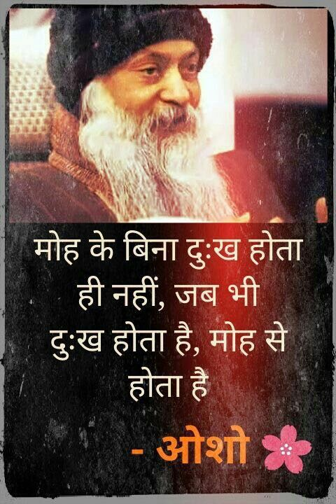 Pin By Tulip On Hindi Quotes Pinterest Hindi Quotes Osho And Quotes