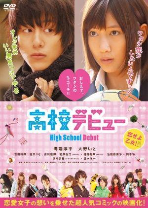 Japanese High School Debut Japanese Film Japanese Drama Japanese Style Best Dramas