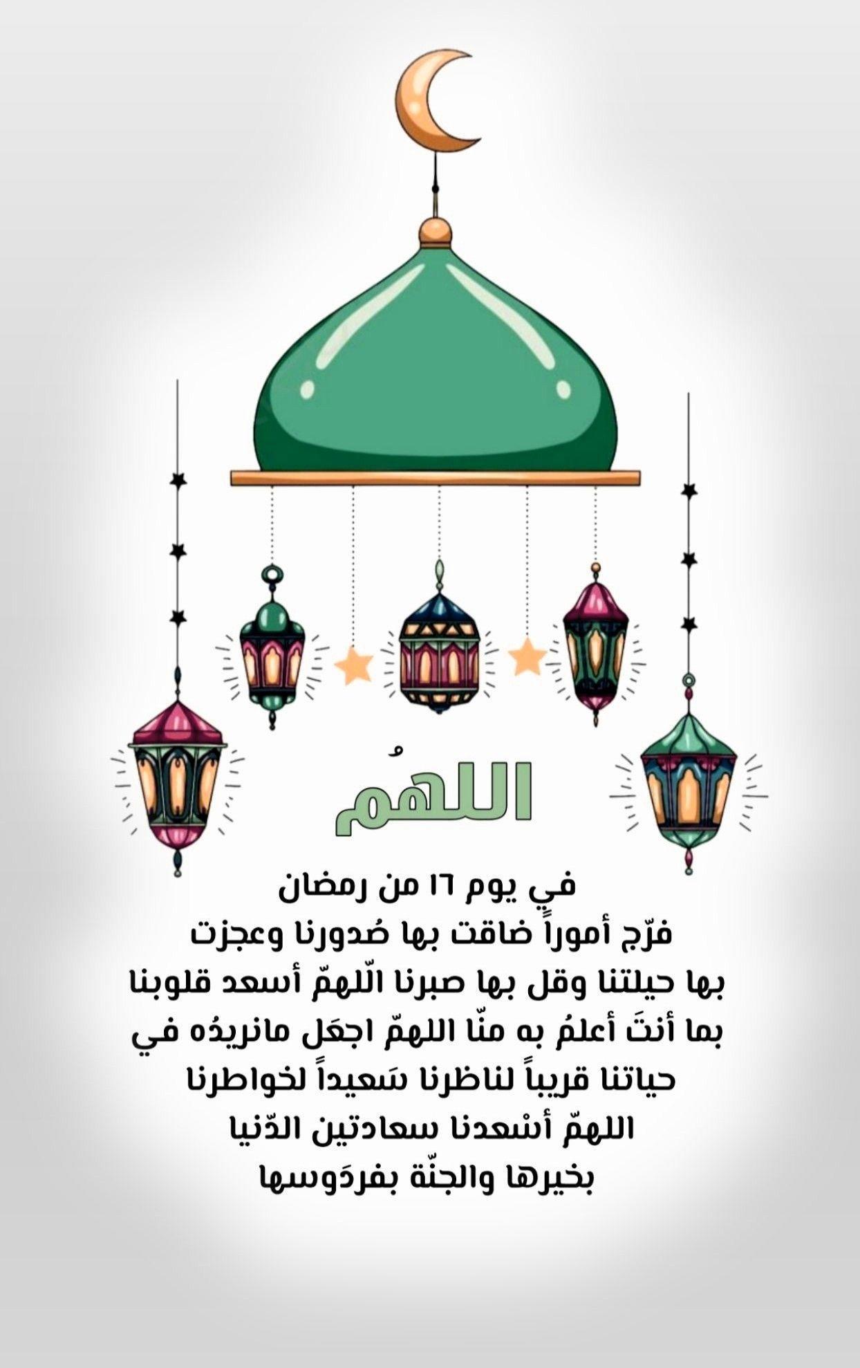 Pin By صورة و كلمة On رمضان كريم Ramadan Kareem Ramadan Ramadan Kareem Ramadan Crafts