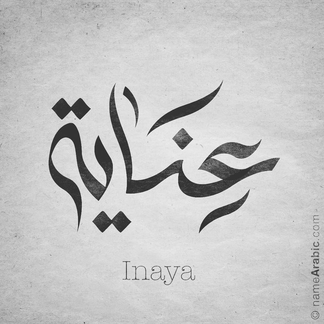اسم عناية بخط الوسام الخط العربي Typography Type Design Wissam Wissamstyle خط الوسام Arabic Calligraphy Calligraphy Arabic