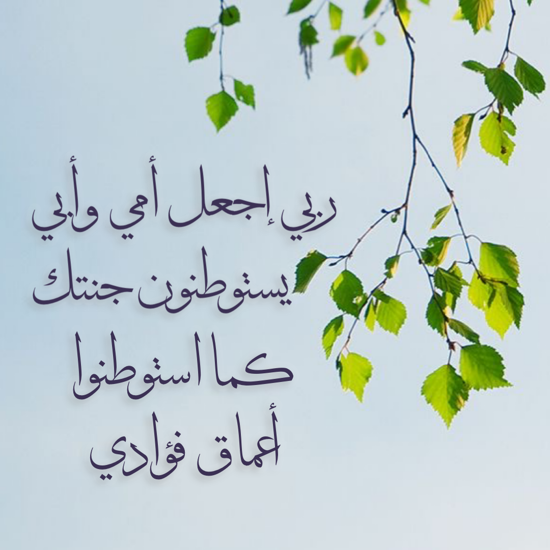 Pin By أدعية وأذكار On الدعاء Arabic Calligraphy Art