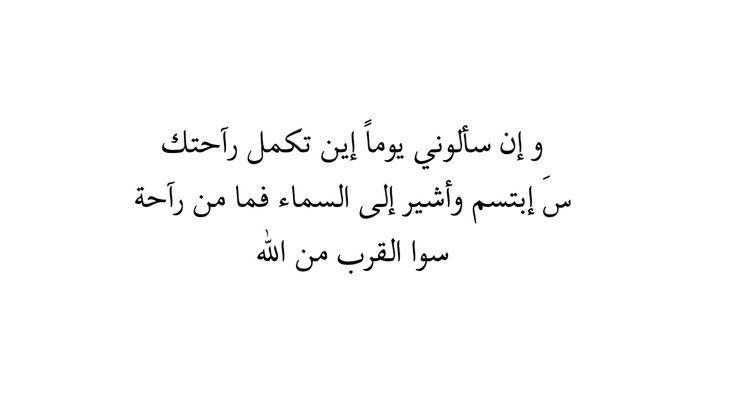 القرب من الله Arabic Love Quotes Words Quotes
