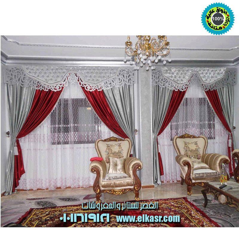 موديلات مختارة من على موقعنا القصر للستائر والمفروشات Decor Home Decor Valance Curtains