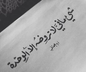 Arabic ♥ par SAFY_EZZALDEEN sur We Heart It
