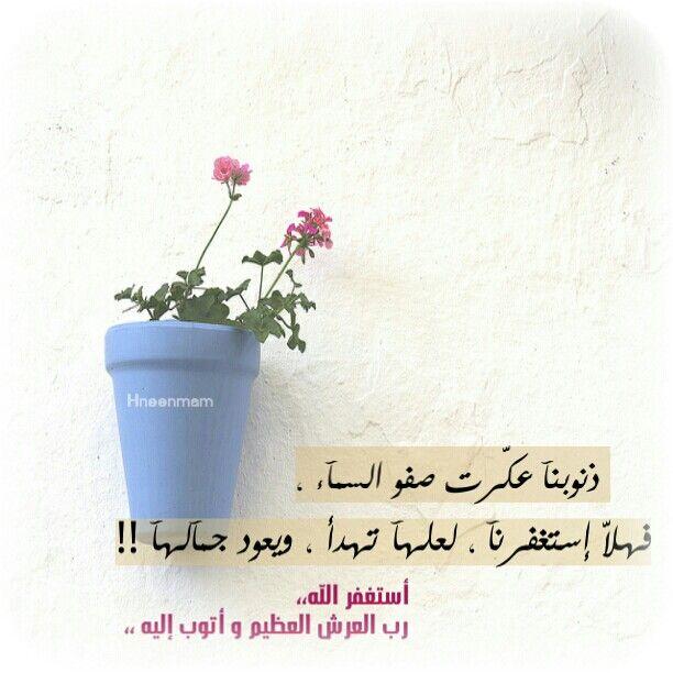 استغفر الله رب العرش العظيم وأتوب إليه Spirituality Planter Pots