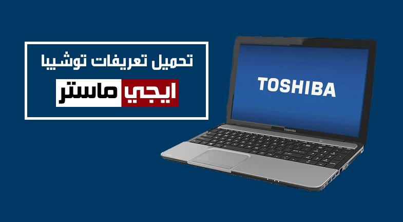 تحميل تعريفات لاب توب توشيبا Toshiba الرسمية Egymaster