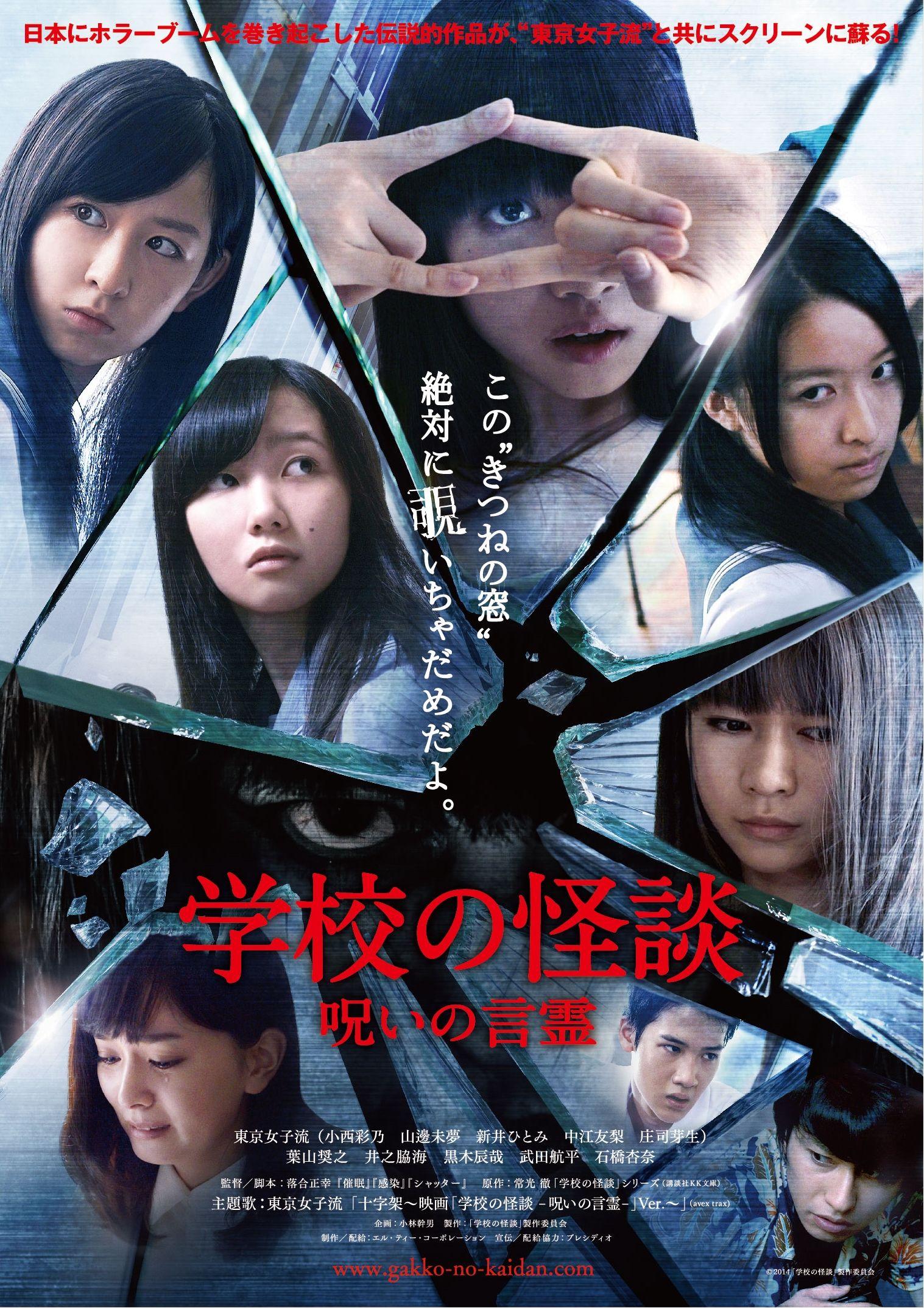 Sinopsis: Download Japanese Movie Kotodama: Spiritual Curse (2014