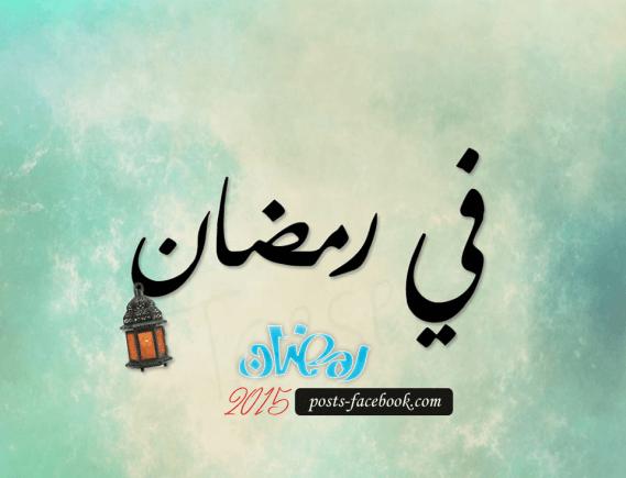 بوستات حلوة عن رمضان 2015 كلام عن رمضان حلو 1436 Calligraphy Arabic Calligraphy