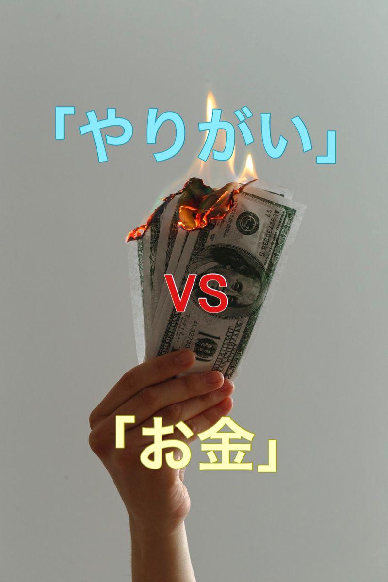 「仕事において、やりがいとお金って、結局どっちが大事なんだろう。何を優先すべき?」こんな疑問を解決します。 #仕事 #やりがい  #お金