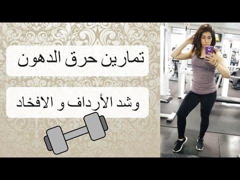 تمارين منزليه للصدر واليدين و البطن Youtube Dance Workout Fitness Body Exercise