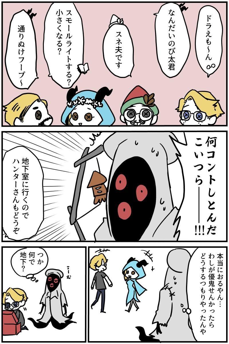 森下餅 藍太郎 on twitter 雪合戦 太郎 第五人格