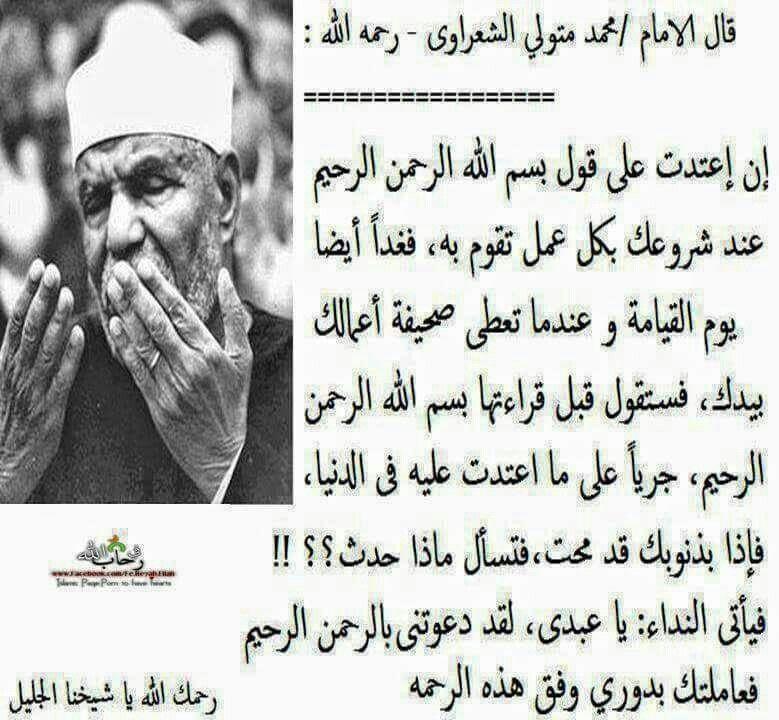 بسم الله Quran Quotes Quran Verses Islamic Quotes