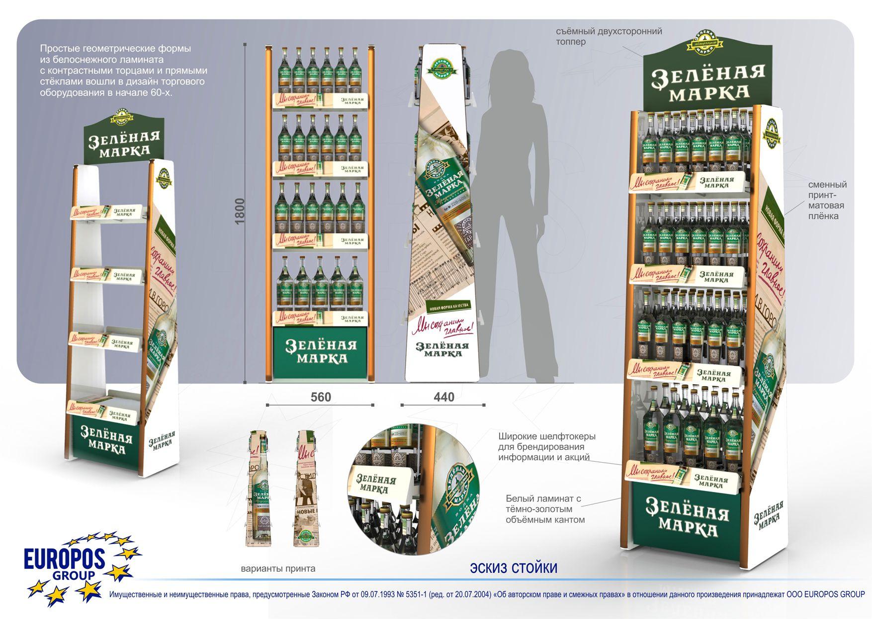 Posm design sofy posm design - Retail Point Of Purchase Design Pop Design Alcohol Soft Drinks Pop Www Pos