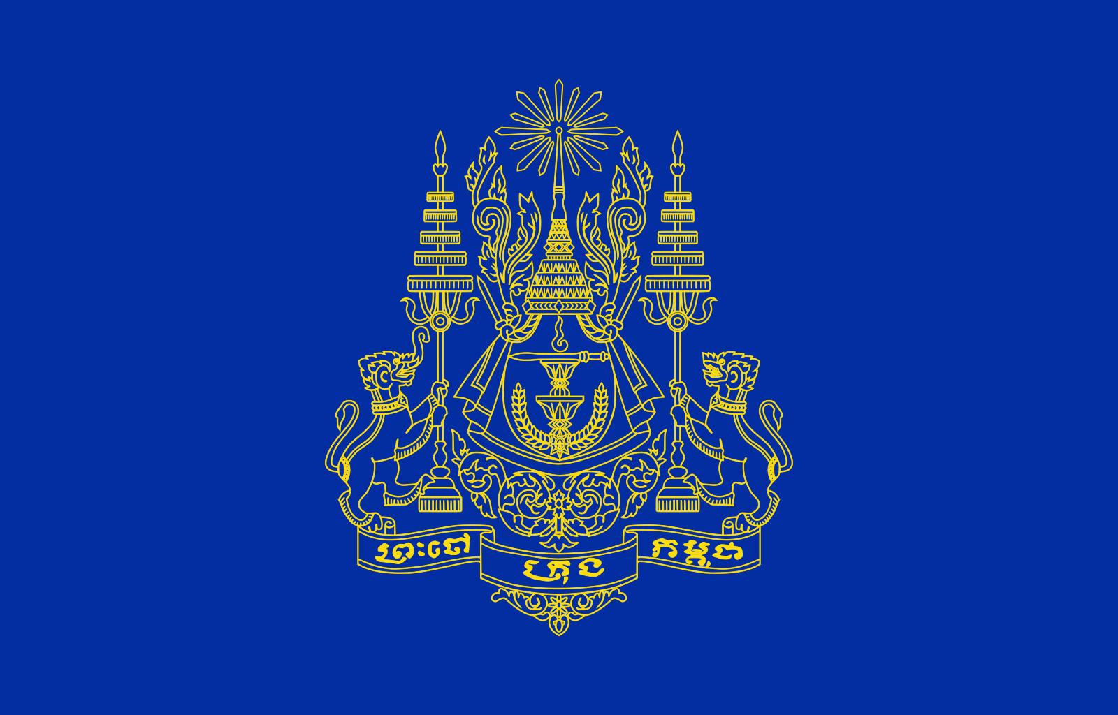 File Royal Standard Of The King Of Cambodia Svg Wikipedia In 2020 Royal Standard Flag 3d Logo Design Logo Design
