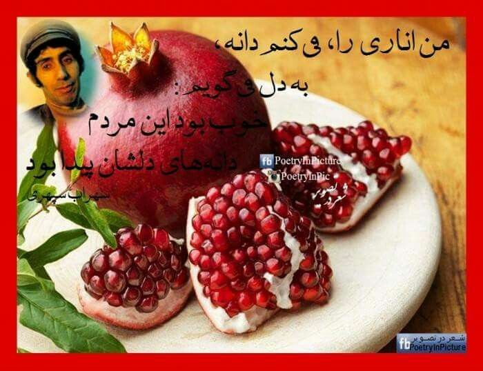 Pin By Mozhgan On متن و شعر و سخن فارسی Persian Text Dragon Fruit Vegetables Fruit