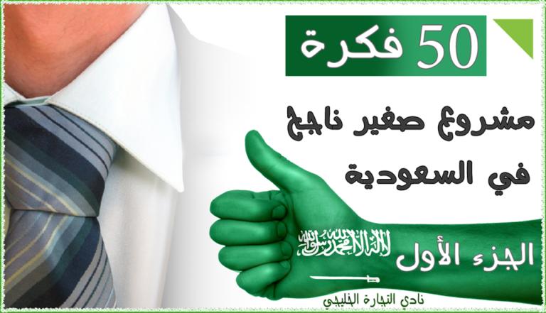 افكار مشاريع ناجحة 50 فكرة مشروع صغير ناجح في السعودية Thumbs Up