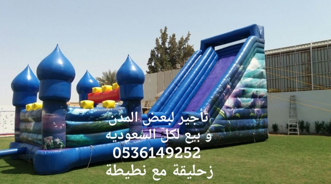 تأجير وبيع ألعاب هوائية 0536149252 تأجير نطيطات ملاعب صابونية في الرياض جده الشرقيه مكه سعودي انجلــش Park Slide Park