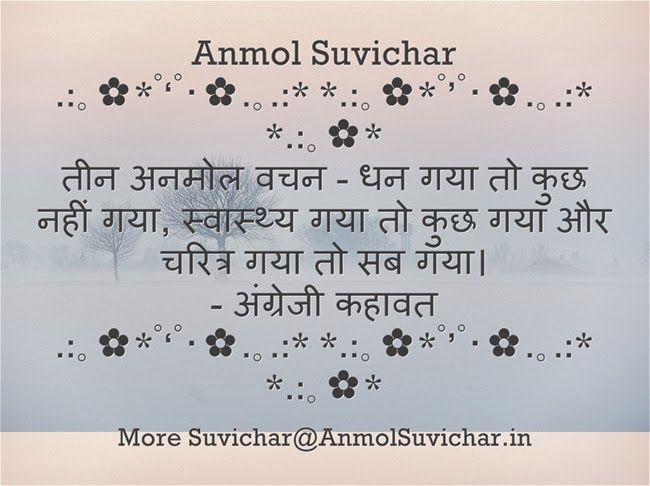 anmol vachan images, hindi suvichar images | inspirational