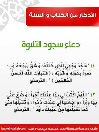 Desertrose دعاء سجود التلاوة Islam Quran Prayers