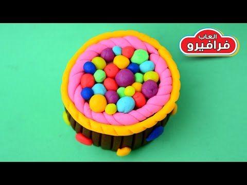 العاب صلصال للأطفال العاب صلصال واجمل الاشكال بالوان قوس قزح العاب صلصال طبخ Birthday Cake Desserts Cake