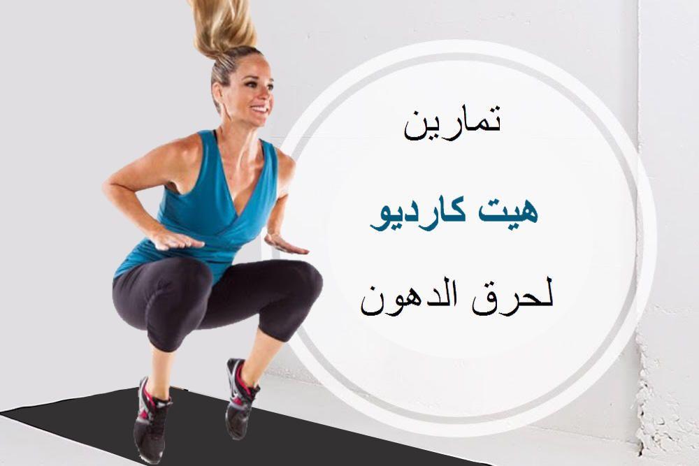 تمارين هيت كارديو لحرق الدهون بتوقيت بيروت اخبار لبنان و العالم Sports