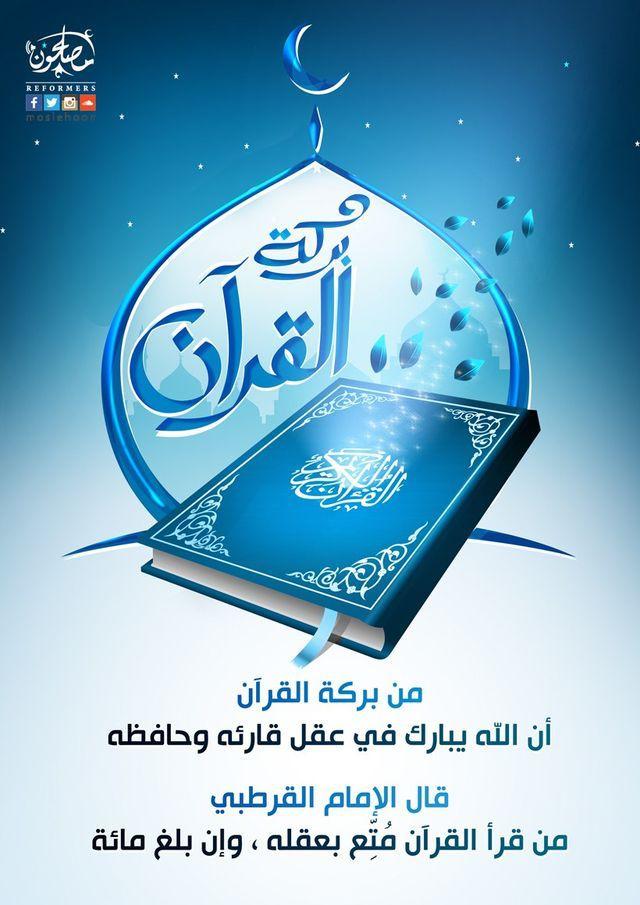 Pin On القرآن حياة