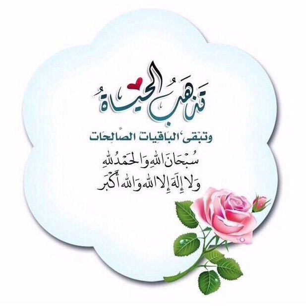 Pin By Semsema Anwar On بطـاقـات صبـاحيـة واسـلاميـة Islamic Art Calligraphy Islamic Calligraphy Instagram Posts