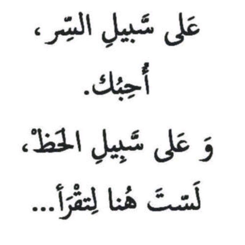 مشاعر عذراء بنت عبدالكريم Funny Arabic Quotes Cool Words Love Words