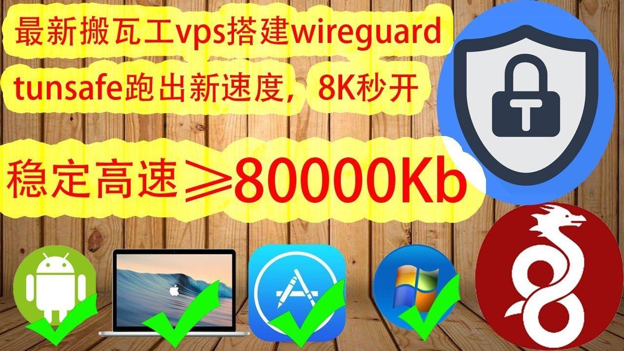 最新搬瓦工vps搭建wireguard翻墙教程】最新搬瓦工vps一键搭建安装tunsafe