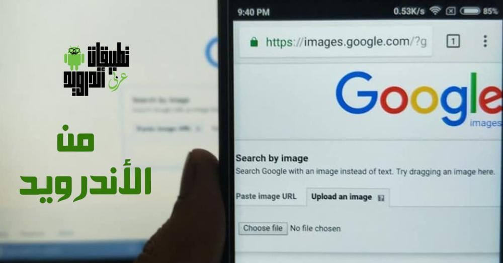 شرح طريقة البحث بالصور للاندرويد بدون برامج بمنتهي السرعة والدقة Google Image Search Image Search Google Images