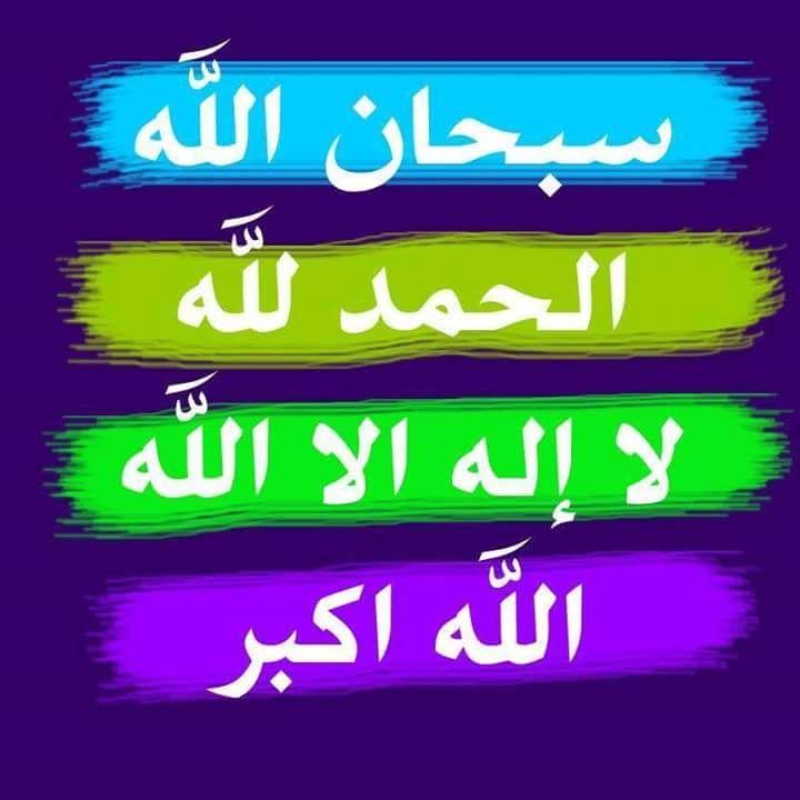 سبحان الله والحمد لله ولا إله إلا الله والله أكبر Coracao Amor Frases Amor