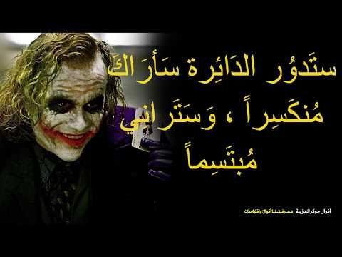 أقوال جوكر الحزينة 2019 كلمات وحكم جوكر Youtube Joker My Pictures Youtube