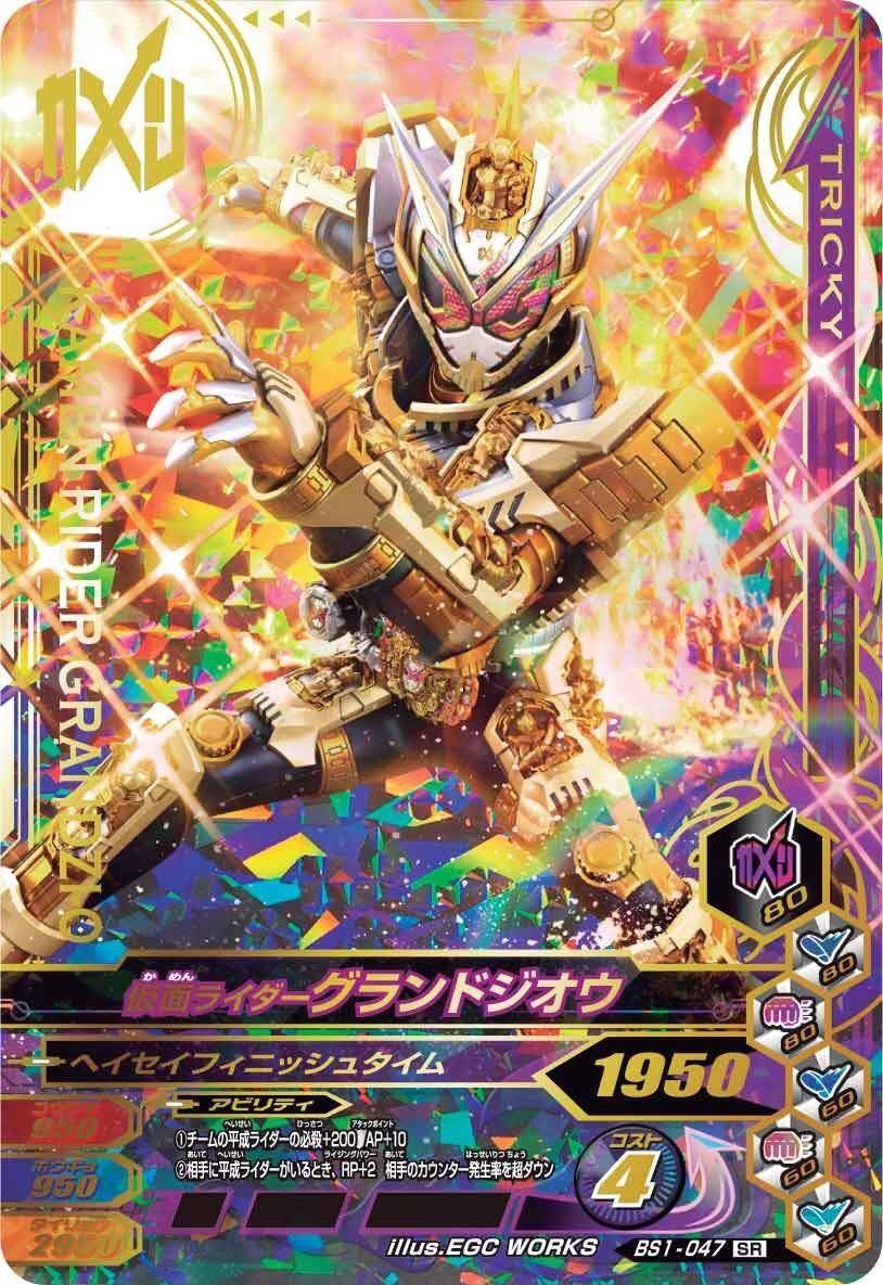 Kamen Rider Zio Grand Zio(画像あり) ライダー, 仮面ライダー, 昭和 平成