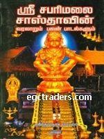 Ayyappan history in tamil book