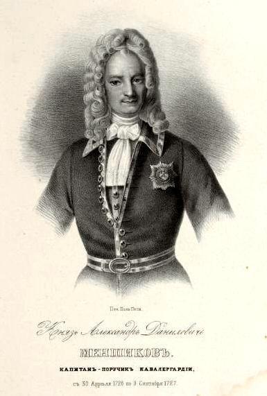 Свет. кн. Александр Меншиков.