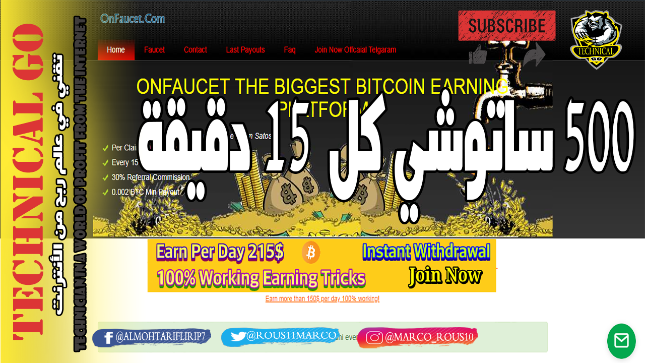 بيتكوين مجانا 500 ساتوشى كل ربع ساعه موقع Onfaucet Bitcoin Save Trick